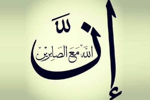 Allah'ı sevmenin sebepleri