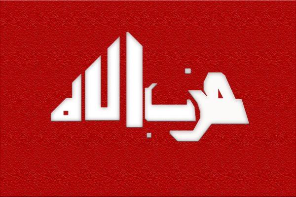 Hizbullah Cemaati'nden KUDÜS çağrısı
