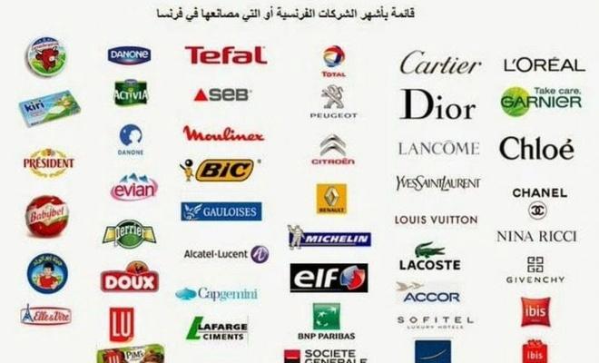 Hemen hemen hepsi de Siyonist  ürünü olan Fransız mallarına boykot çağrısı!