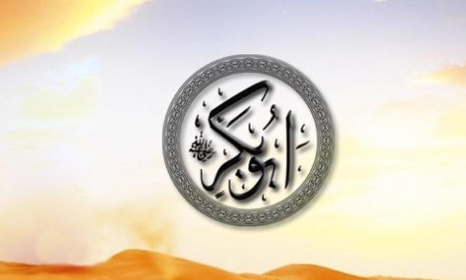 Hz. Ebu Bekir`in (r.a.) Ağzında Taş Bulundurması