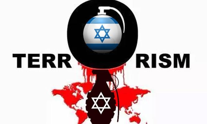 Uluslararası terörizm ve israil