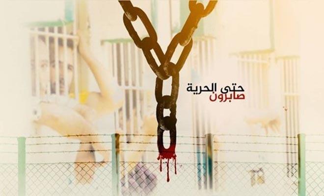 Filistinli 4 Esir işgal rejimi zindanlarında açlık grevinde