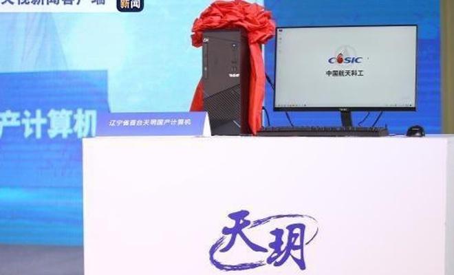Çin %100 yerli bilgisayar üretti