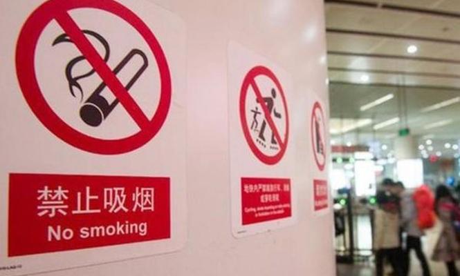 Pekin`de 200 bin kişi sigarayı bıraktı