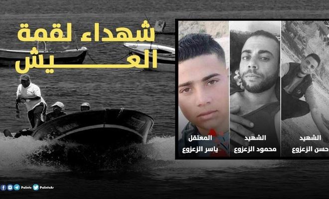 Gazzeli balıkçıların Mısır askerleri tarafından şehit edilmesi kınandı
