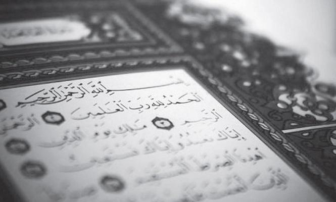 Fatiha Suresi`nin Kalplere ve Bedenlere Şifa Oluşu